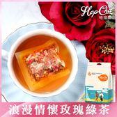 ★台灣茶人★玫瑰綠茶茶包25入(2.2g/包)