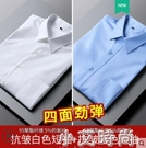 夏季白襯衫男士短袖藍色商務正裝休閒春秋款襯衣高級感免燙長袖寸 小艾新品