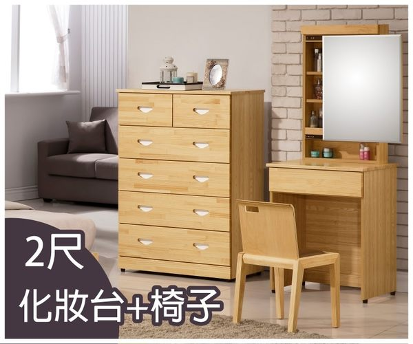 【德泰傢俱工廠】妮可化妝台-含椅子 A008