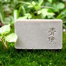 文山手作皂-青黛護理皂(沐浴用)