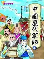 中國歷代軍師(上)