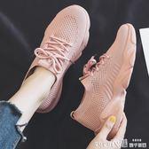 老爹鞋夏季老爹鞋女鞋爆款新款百搭韓版小白運動跑步透氣潮 coco衣巷