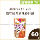 寵物家族-喜躍Party Mix貓咪經典原味香酥餅 60g