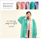 當日出貨 韓風經典雨衣 繽紛5色 防水 快速穿脫 風衣 雨衣可搭配雨傘一起買