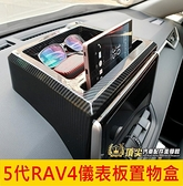TOYOTA豐田【5代RAV4儀表置物盒】2019-2020年RAV4配件 五代 前檔置物盒 車機收納盒 儲物盒