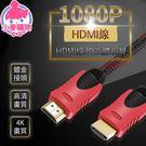 ✿現貨 快速出貨✿【小麥購物】超高畫質HDMI線 1.4版高清傳輸線 HDMI延長線 HDMI轉【Y573】
