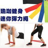 迷你 彈力帶 阻力圈 阻力帶 瑜珈圈 瑜珈 乳膠 拉力帶 健身 拉力繩 拉力環 重訓輔助 BOXOPEN