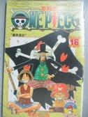 【書寶二手書T1/漫畫書_IIB】ONE PIECE海賊王16_尾田榮一郎