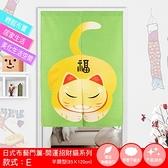 【好物良品】日式布藝門簾-開運招財貓系列-E款_85×120cmE款