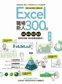 Excel職場新人300招【第二版】:函數、圖表、報表、數據整理有訣竅,原來這樣做會...
