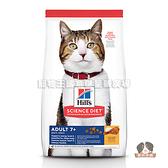 【寵物王國】希爾思-成貓7歲以上(雞肉特調食譜)-3.5kg