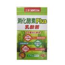 【三多生技】消化酵素Plus膜衣錠 x1盒(150粒)