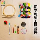 diy手工刺繡工具包 歐繡立體刺繡初學者基礎工具全套