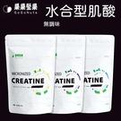 果果堅果 一水肌酸粉 水合肌酸 肌酸 Creatine 健身 運動 無調味 300克/袋