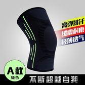 降價促銷兩天-運動護膝男夏季薄款登山跑步騎行羽毛球膝蓋護具女士保暖籃球裝備