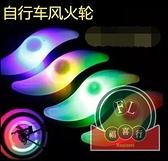 【6個】自行車燈風火輪夜騎柳葉燈山地車裝飾燈車輪燈【福喜行】