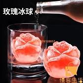 玫瑰花冰球模具凍冰塊神器圓冰格製冰盒硅膠冰箱冰凍威士忌【慢客生活】