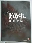 【書寶二手書T3/電腦_JC4】Flash 動畫、視覺、互動設計大師_原價620_陳慧瑜