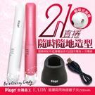 PINGO台灣品工 Lady S1星鑽兩用USB無線離子夾【HAiR美髮網】