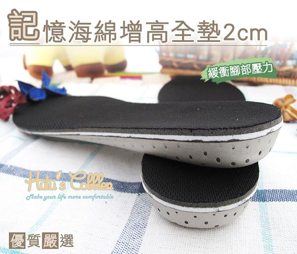 糊塗鞋匠 優質鞋材 B14 記憶海棉增高墊2公分 增高鞋墊 增高墊 全墊