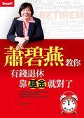 (二手書)蕭碧燕教你:有錢退休,靠基金就對了