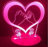 創意變色3D立體小夜情人節結婚生日禮物 BF1587【旅行者】
