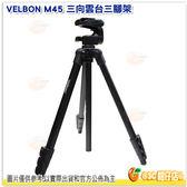 送腳架袋 VELBON M45 三向雲台 三腳架 公司貨 156cm 收合46cm 載重1.5KG