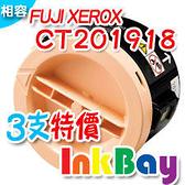 富士全錄 FUJI XEROX CT201918 全新相容碳粉匣黑色三支 【適用】P255dw/M255z