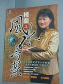 【書寶二手書T6/命理_GLF】樓蘭之風水奇案_樓蘭