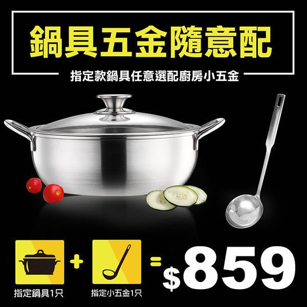 ↙黑白配859↙鍋具+廚具黑白配