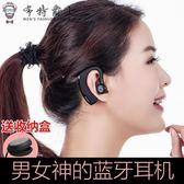 藍牙耳機無線迷你藍牙耳機4.1掛耳式耳塞式蘋果67車載運動【1件免運好康八折】