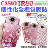 【小咖龍賣場】 全機包膜 CASIO TR80 TR750 包膜 貼紙 保護膜 3M材質 無殘膠 貼膜 EXILIM EX-TR80 防刮耐磨