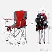 戶外摺疊椅威野營沙灘椅摺疊靠背椅休閒戶外裝備輕便寫生椅導演演員椅釣魚椅  igo 台北日光