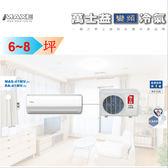 萬士益冷氣 《MAS-41MV/RA-41MV》6~8坪變頻冷暖一對一 能源效率1級*下單前先確認是否有貨