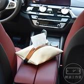 車載面紙盒車內抽紙盒掛式車上網紅奔馳車內用品【輕派工作室】