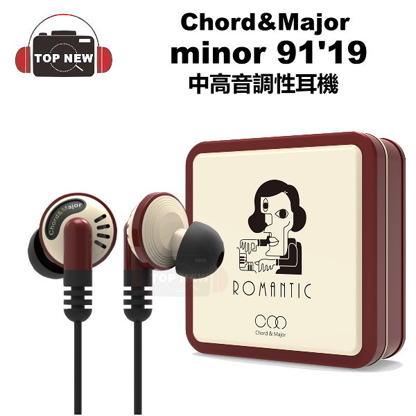 Chord & Major 中高音 調性耳機 minor 91'19 古典 鋼琴 奏鳴 氣密式 耳機 公司貨