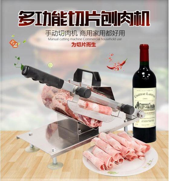 跨年趴踢購羊肉切片機家用手動切肉機小型肥牛自動送肉切肉片機凍肉卷刨肉機