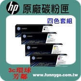 HP 原廠碳粉匣 四色套組 CF400A 黑 + CF401A 藍 + CF402A 黃 + CF403A 紅 (201A)