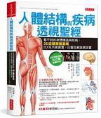 人體結構與疾病透視聖經:看不到的身體構造與疾病,3D立體完整呈現,比X光片更真..