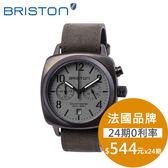 BRISTON 手錶 原廠總代理15140.SPG.C.12.LVB Classic軍風前衛設計腕錶 時尚帆布錶帶 男女 生日情人節禮物