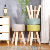 實木小凳子時尚沙發凳創意梳妝凳現代小圓凳家用化妝凳板凳小椅子 卡布奇諾HM