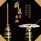 【04806】 葫蘆造型兩用香插 盤香架...