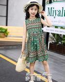 女童洋裝夏裝新款兒童夏天裙子中大童韓版碎花小女孩沙灘裙  麥琪精品屋