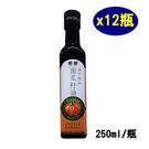【松鼎油品】南瓜籽油 (250mlx12瓶) 1箱免運組