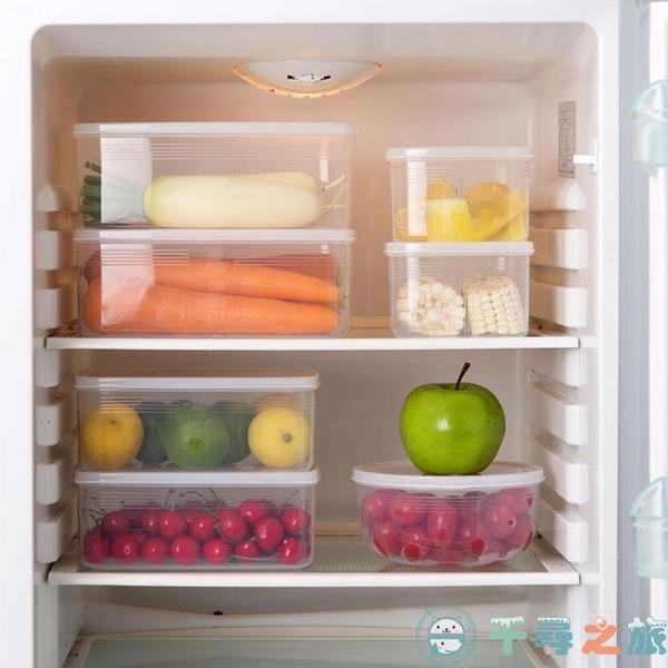 便當盒透明保鮮盒塑膠水果密封盒冰箱收納食物儲物盒【千尋之旅】