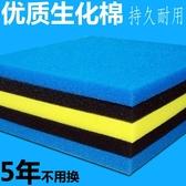 魚缸過濾棉生化棉加厚洗不爛超級黑棉水族箱海綿材料高密度凈水 降價兩天