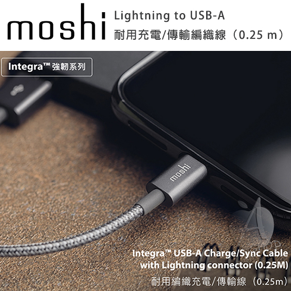 【A Shop】Moshi Integra™ 強韌 Lightning to USB-A 充電/傳輸編織線(0.25m) For iPhone 11系列 / Xs / Xs max / XR