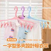 ✭慢思行✭【L17-1】一字型多夾晾衣架 內衣 襪子 晾曬夾 防風 塑料 8夾 多夾 不掉落 可旋轉