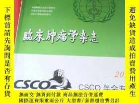 二手書博民逛書店臨牀腫瘤學雜誌——2012罕見CSCO年會專刊Y278155