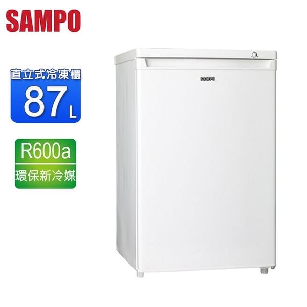 SAMPO聲寶 87公升直立式冷凍櫃 SRF-90S~含運不含拆箱定位